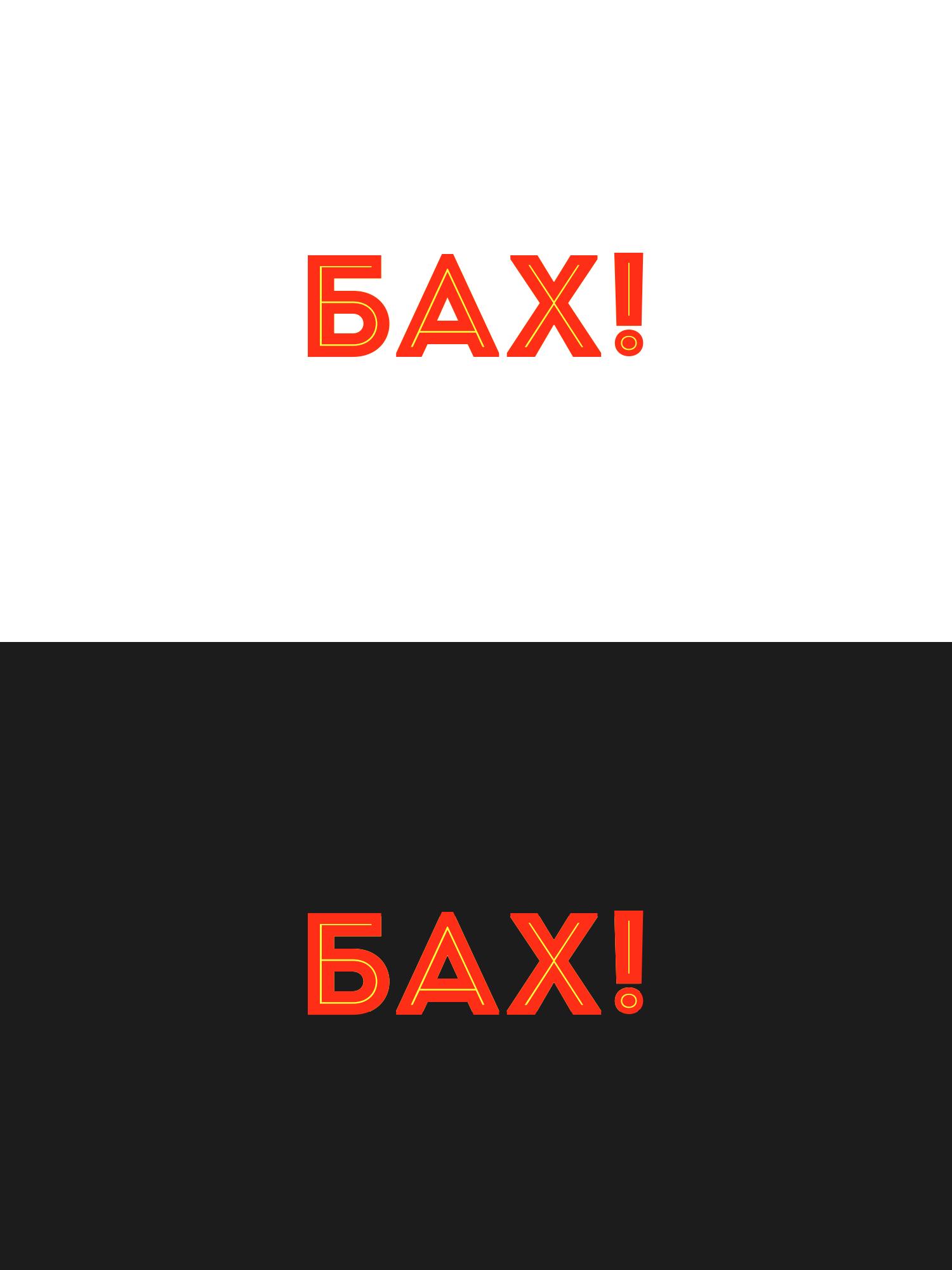 """Разработать логотип и вывеску рок-бару """"Бах"""" фото f_28859b04c02a0650.jpg"""