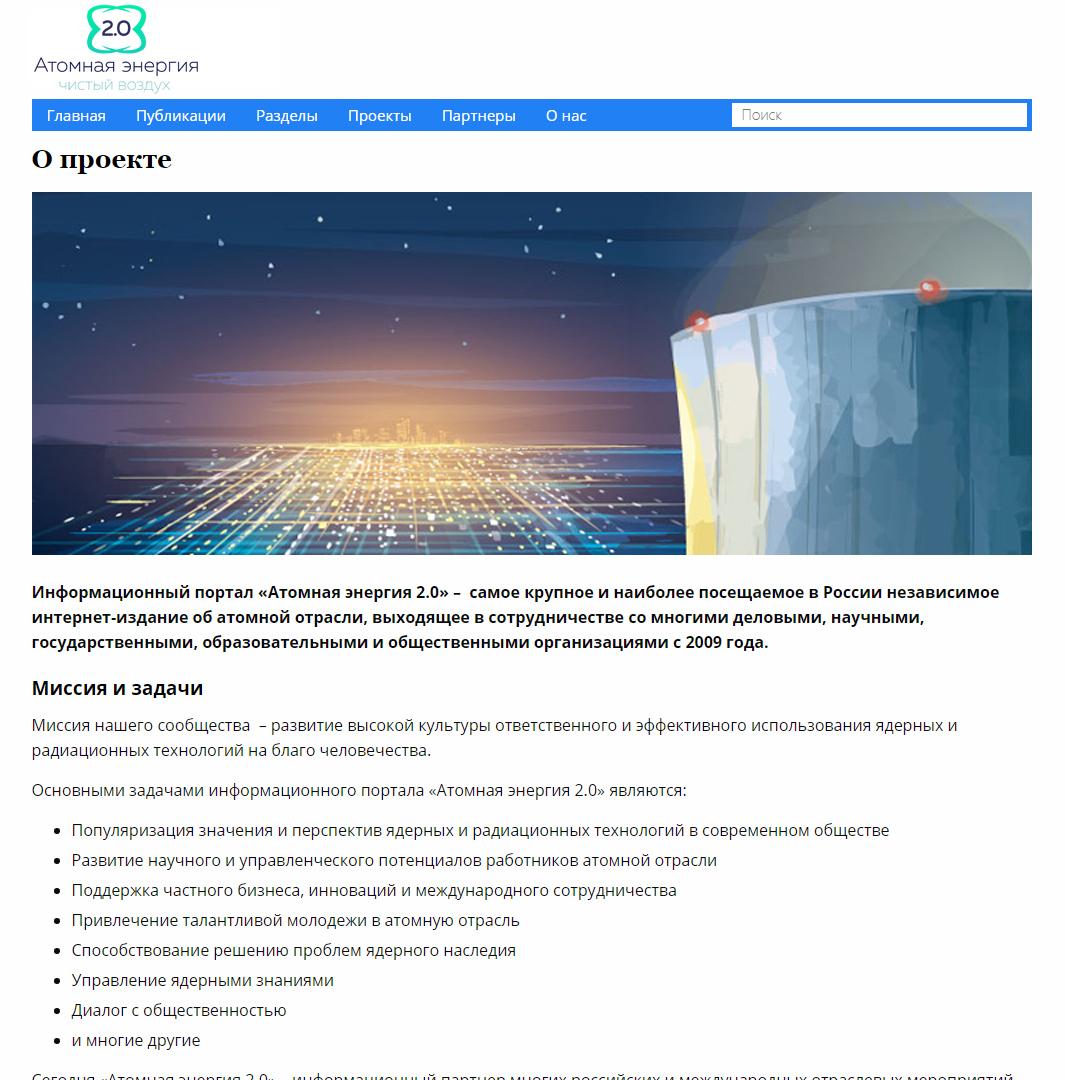 """Фирменный стиль для научного портала """"Атомная энергия 2.0"""" фото f_75259dbd2ad0d15a.jpg"""