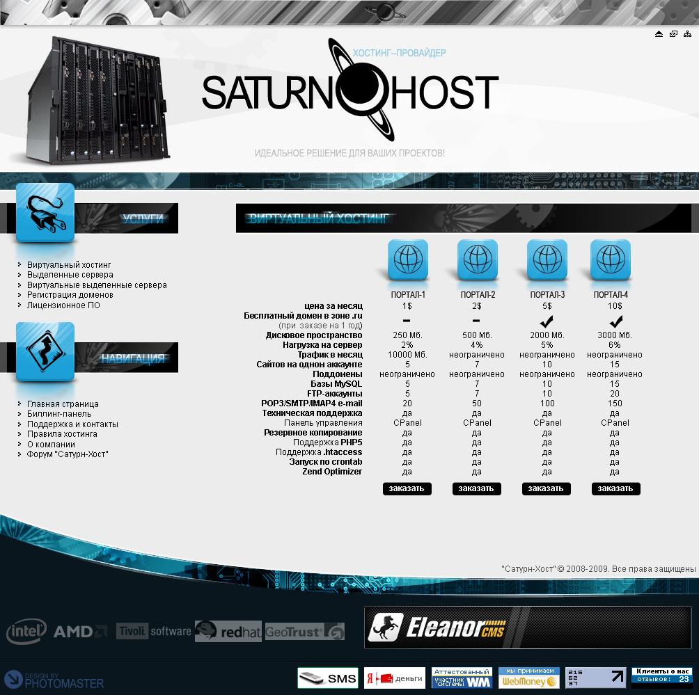 """Хостинг-провайдер """"Saturn-Host"""""""