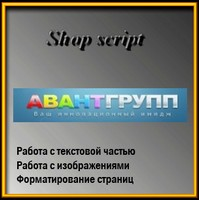 Shop Script. Интернет магазин. Наполнение.