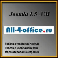 Джумла+ ВМ. Наполнение ИМ расходных материалов