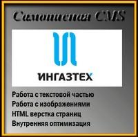 Сайт газовой компании