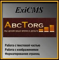 Exi.CMS. Сайт компании Абсолют Торговли.