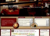Сайт ресторанной тематики