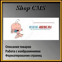 ShopCMS. Детский интернет-магазин