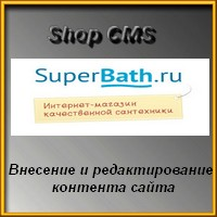 Shop CMS. ИМ сантехники