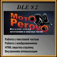 DLE9.2. Сайт Мотоперово