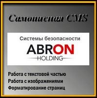 АБРОН Холдинг