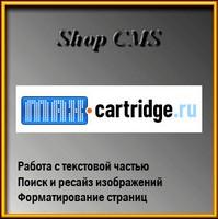 Shop CMS. ИМ расходных материалов