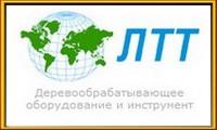 Внешнеторговая компания ЛТТ