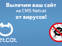 Лечение сайта от вирусов на cms netcat
