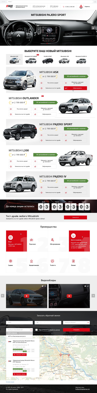 Сайт. Автодилер Mitsubishi Motors