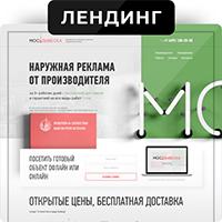 Лендинг. Наружная реклама, МосВывеска