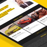 Сайт. Автомобильный дилер