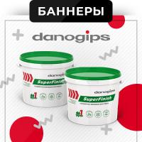 Баннеры для DANOGIPS