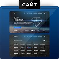 Сайт. BITCARAT