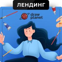 Лендинг для Draw planet