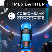 HTML5  баннеры для  Совкомбанк страхование