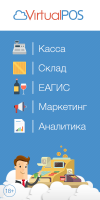 Баннер VirtualPOS