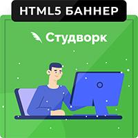 HTML5 Баннеры для Studwork