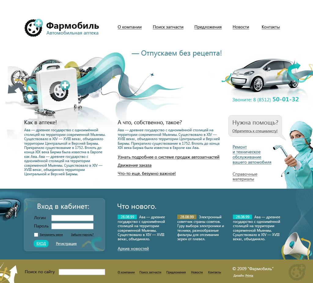 Сайт для Фармобиля