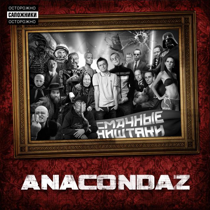 AnacondaZ-Смачные-Ништяки