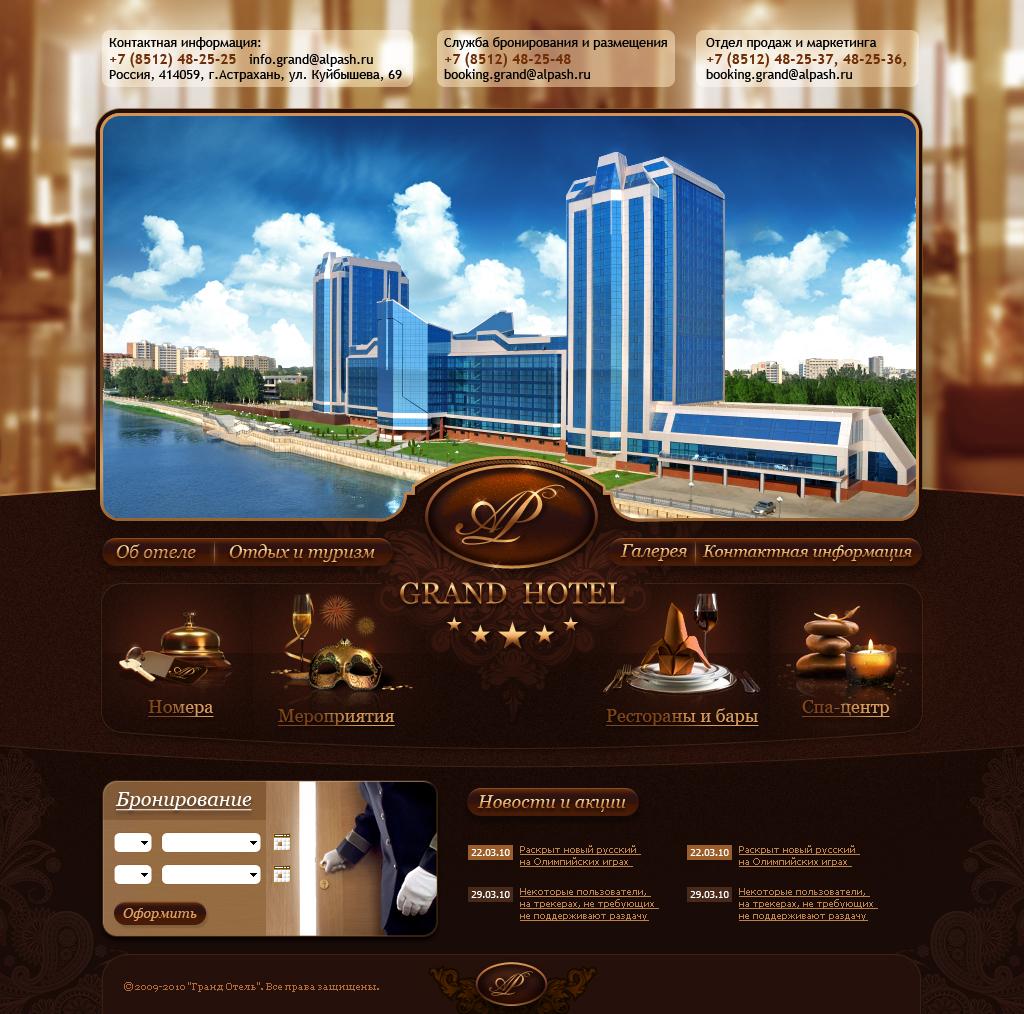 Отель AlPash GrandHotel