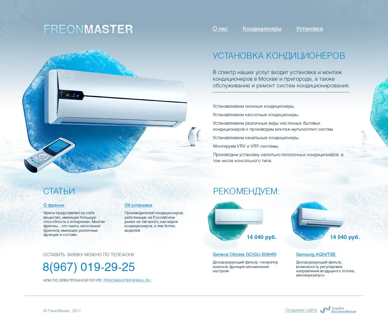 Freon Master