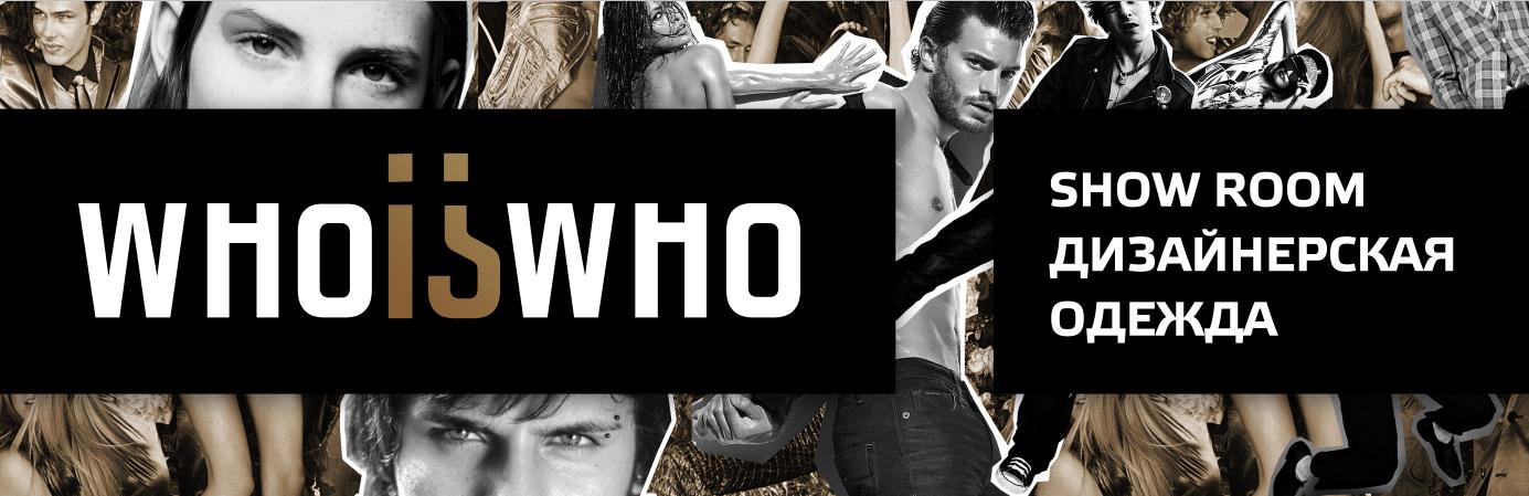 Логотипы для WHOISWHO