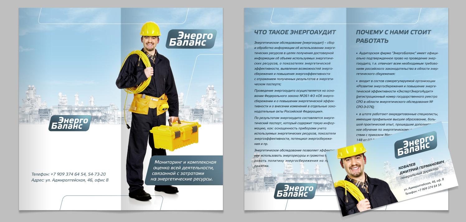 Буклет для «ЭнергоБаланс»