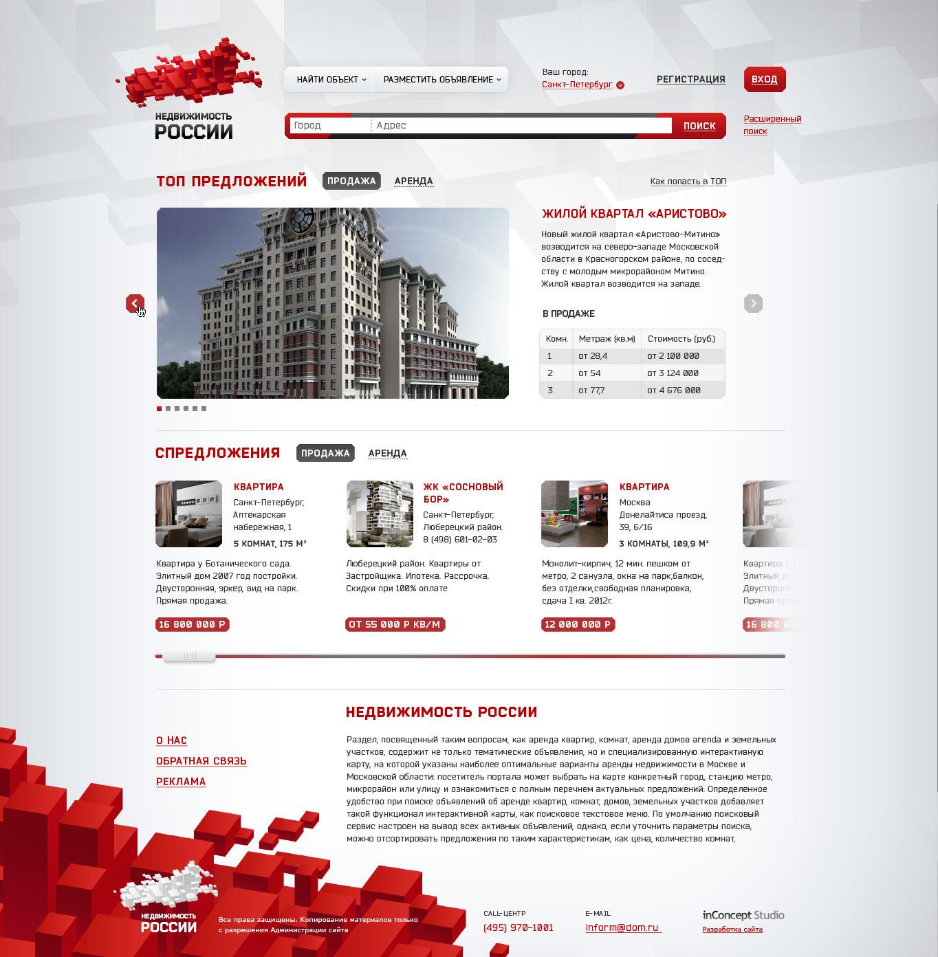 Российская недвижимость