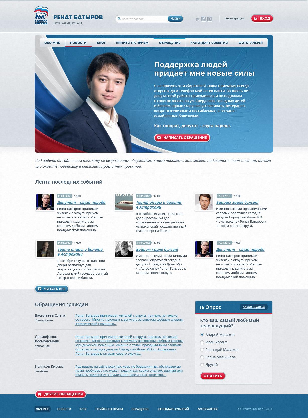Дизайн для проекта «Портал Депутата»