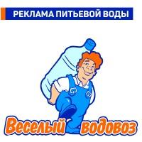 Реклама питьевой воды на ТВ