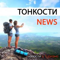 Отрывок новостей о туризме