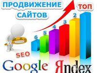 Seo продвижение сайта в топ пс (google/яндекс)