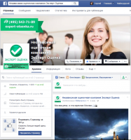 Фейсбук – Создание/Оформление страницы; Привлечение +1.000 вступивших; Ведение сообщества