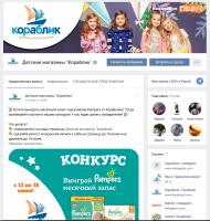 """ВКОНТАКТЕ - Детские магазины """"Кораблик"""" - привлечение Целевой Аудитории"""