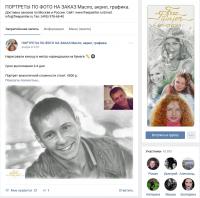 Привлечение +50.000 реальных человек разного пола и возраста с разных городов РФ