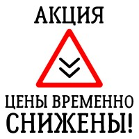 АКЦИЯ! ЦЕНЫ ВРЕМЕННО СНИЖЕНЫ!