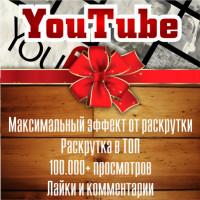 YouTube - оформление, раскрутка/продвижение аккаунта, привлечение Первоначальной и Целевой Аудитории подписчиков/просмот