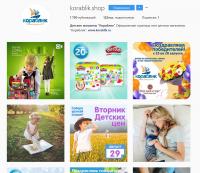 """Инстаграм – Детские магазины """"Кораблик"""" – привлечение Целевой Аудитории"""