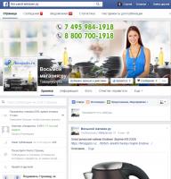 Facebook – Создание/Оформление сообщества; Привлечение +12.000 вступивших; Ведение сообщества