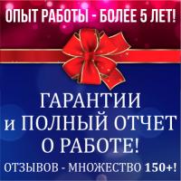 ОПЫТ РАБОТЫ – БОЛЕЕ 5 ЛЕТ! ОТЗЫВОВ - МНОЖЕСТВО 150+! ГАРАНТИИ! и ПОЛНЫЙ ОТЧЕТ О РАБОТЕ!
