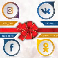 Предлагаем весь спектр услуг на соц сети ВКОНТАКТЕ; FACEBOOK; ОДНОКЛАССНИКИ; INSTAGRAM и другие