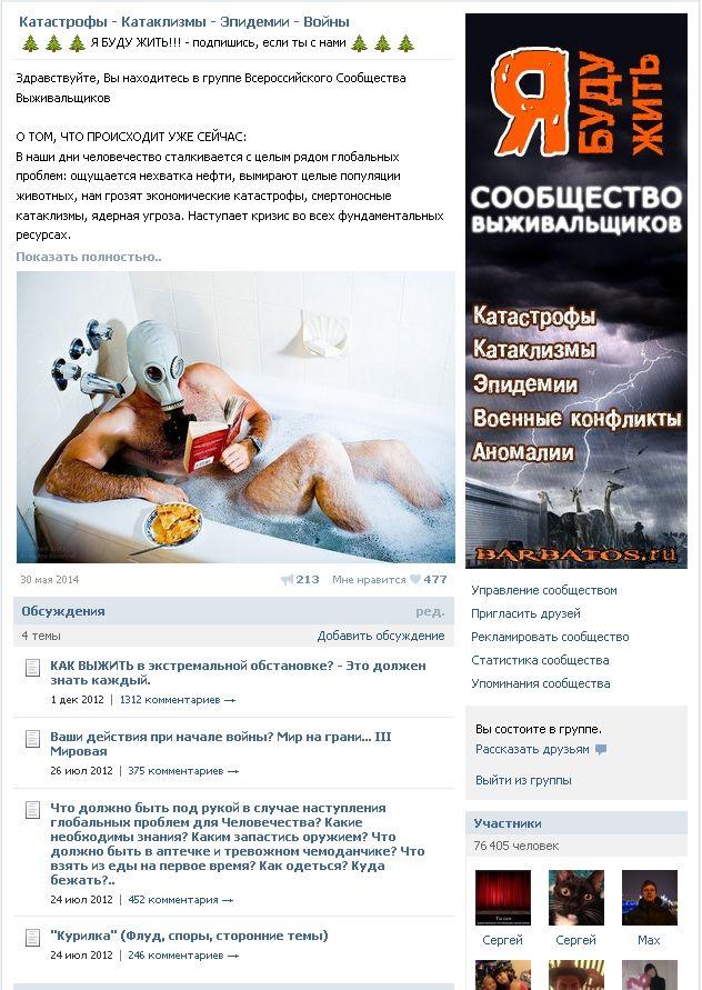 Создание/оформление/ежедневное ведение группы, привлечение +40000 участников, выведение в ТОП поиска Вконтакте