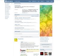 Поздравления - создание группы, дизайн аватара. Ежедневное ведение группы. Привлечение +20.000 подписчиков . Выведение г