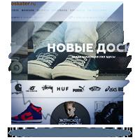 Интернет-скейтшоп Proskater.ru