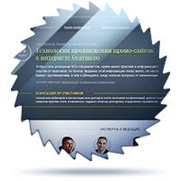ТопЭксперт.РФ - онлайн-конференции о продвижении сайтов