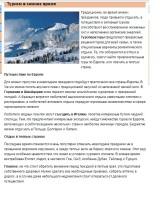 Статья пор зимний туризм