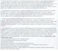 Рекламный текст на главную страницу